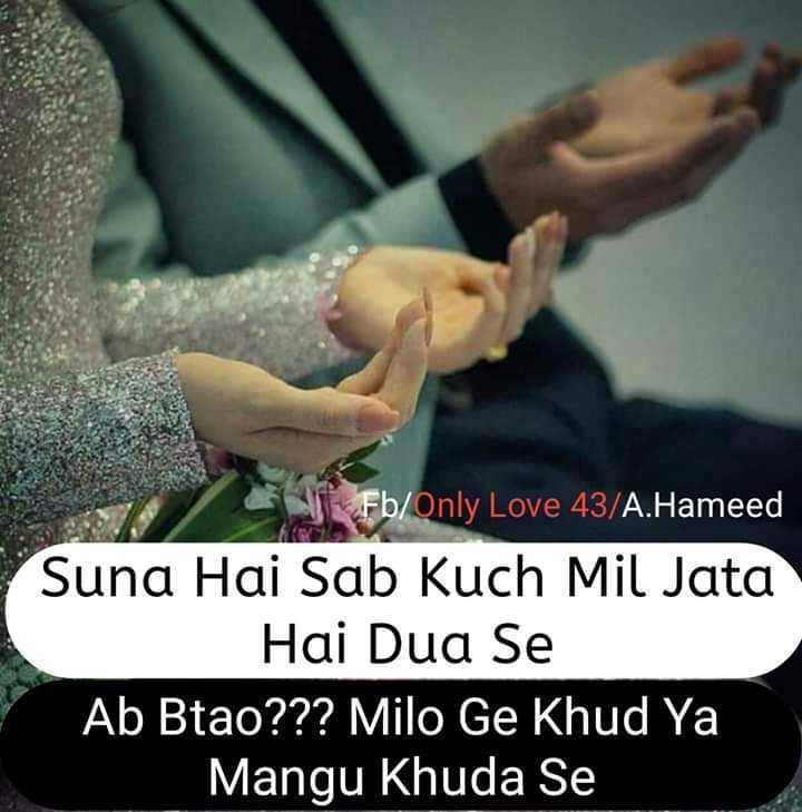 shayari ♥️ - SE Fb / Only Love 43 / A . Hameed Suna Hai Sab Kuch Mil Jata Hai Dua Se Ab Btao ? ? ? Milo Ge Khud Ya Mangu Khuda Se - ShareChat