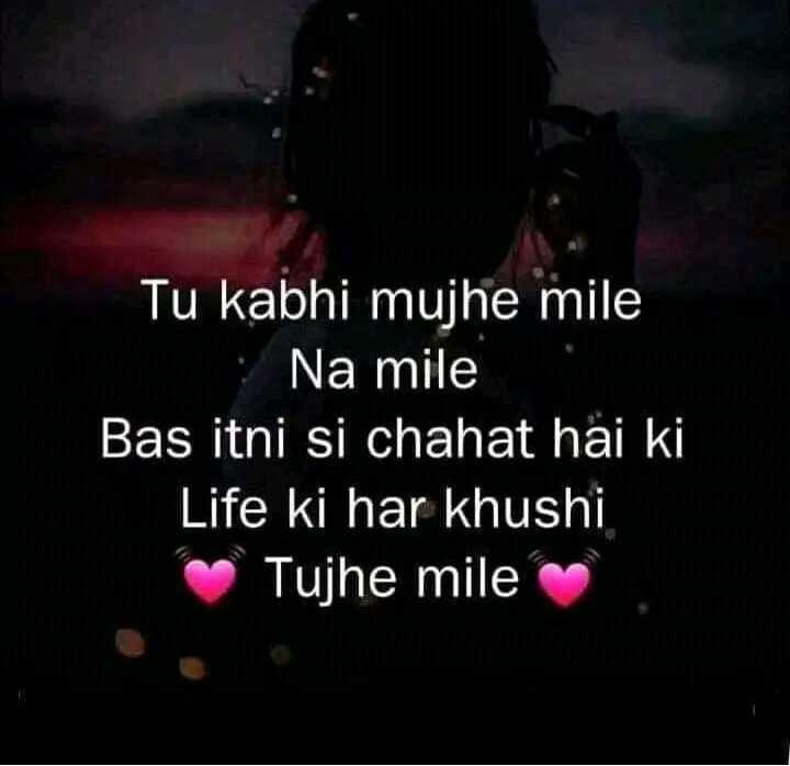 shayari - Tu kabhi mujhe mile : Na mile Bas itni si chahat hai ki Life ki har khushi Tujhe mile - ShareChat