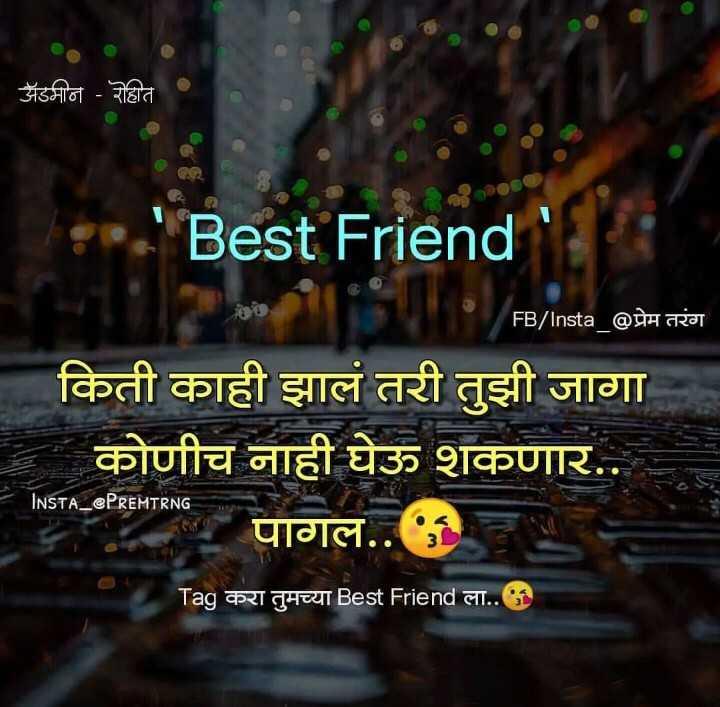 shayari - अॅडमीन - रोहीत . se ' Best Friend FB / Insta @ प्रेम तरंग किती काही झालं तरी तुझी जागा कोणीच नाही घेऊ शकणार . A पागल . . INSTA _ @ PREMTRNG Tag करा तुमच्या Best Friend ला . . - ShareChat