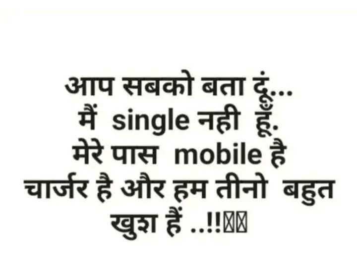 shayari - आप सबको बता दूं . . . मैं single नही हूँ . मेरे पास mobile है चार्जर है और हम तीनो बहुत खुश हैं . . ! ! - ShareChat