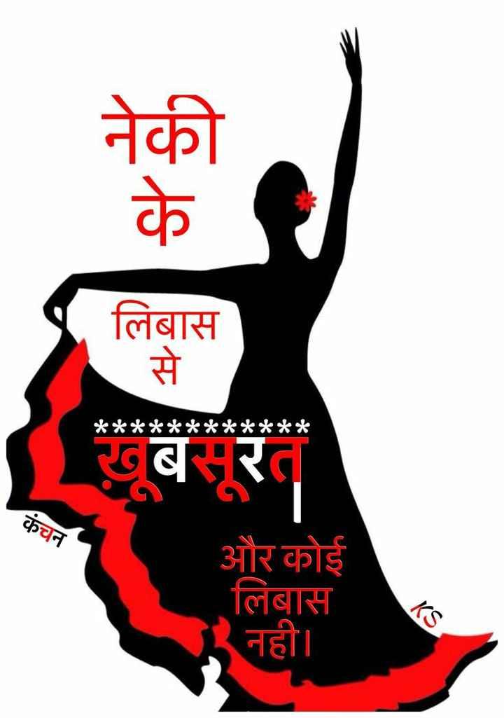 shero shayari - नेकी के लिबास * * * * * * * * * * * * कंचन और कोई लिबास नही । - ShareChat