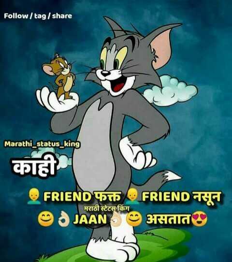 😄shinchan - Follow / tag / share Marathi _ status _ king काही O FRIEND फक्त FRIEND नसून मराठी स्टेटस किंग - ShareChat