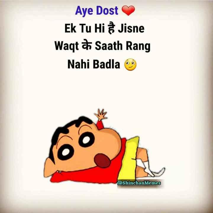 😄shinchan - Aye Dost Ek Tu Hi Jisne Waqt at Saath Rang Nahi Badla @ Shinchan Memes - ShareChat