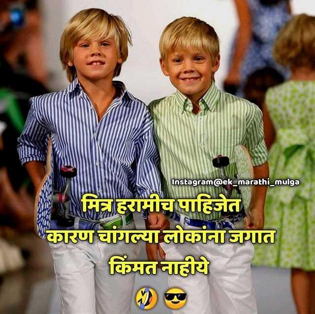 😄shinchan - Instagram @ ek _ marathi _ mulga मित्रहरामाच पाहिजेत कारण चांगल्या लोकांना जगात किंमत नाहीये - ShareChat