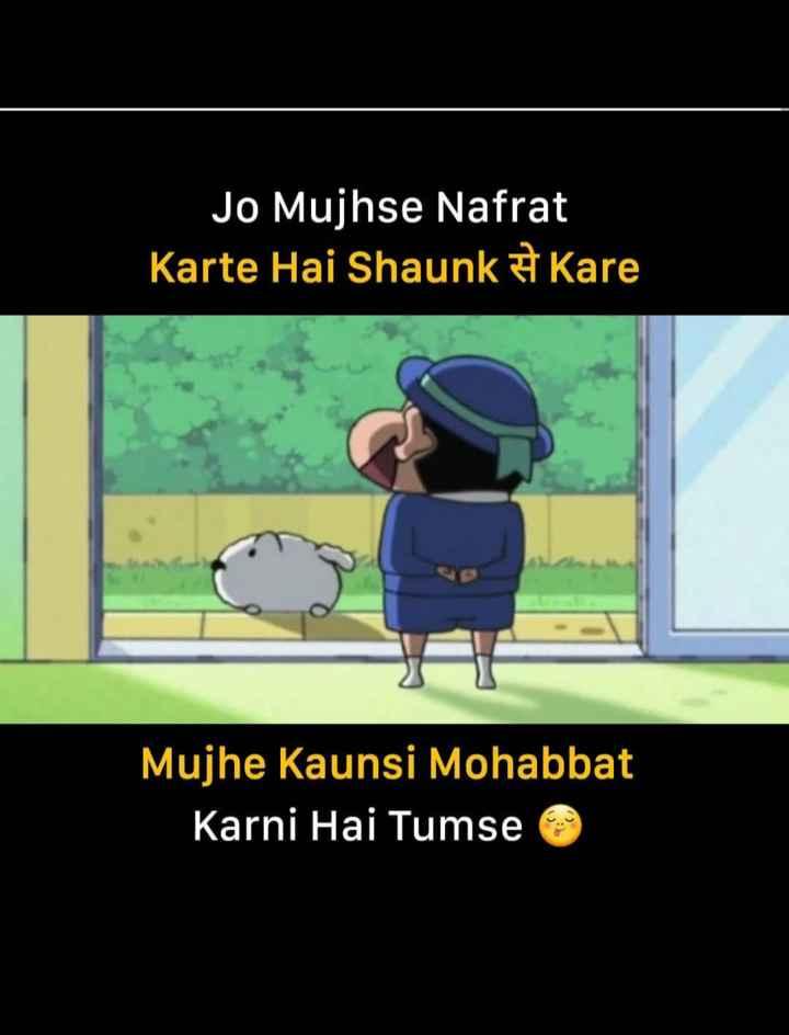 😄shinchan - Jo Mujhse Nafrat Karte Hai Shaunk Kare Mujhe Kaunsi Mohabbat Karni Hai Tumse - ShareChat