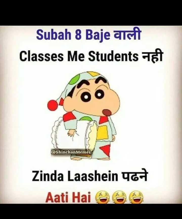 😄shinchan - Subah 8 Baje arcft Classes Me Students नही @ ShinchanMemes Zinda Laashein पढने Aati Hai 666 - ShareChat