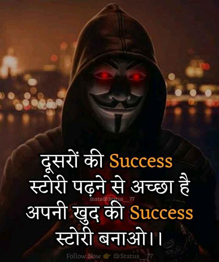 😄shinchan - दूसरों की Success स्टोरी पढ़ने से अच्छा है अपनी खुद की Success स्टोरी बनाओ । । Insta @ Status 77 Follow Now @ Status _ _ 77 - ShareChat