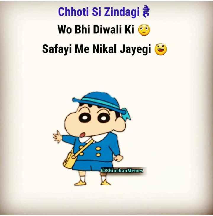 😄shinchan - Chhoti Si Zindagi है Wo Bhi Diwali Ki Safayi Me Nikal Jayegi @ ShinchanMemes - ShareChat