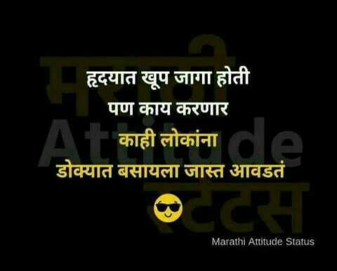 😄shinchan - हृदयात खूप जागा होती पण काय करणार काही लोकांना डोक्यात बसायला जास्त आवडतं Marathi Attitude Status - ShareChat
