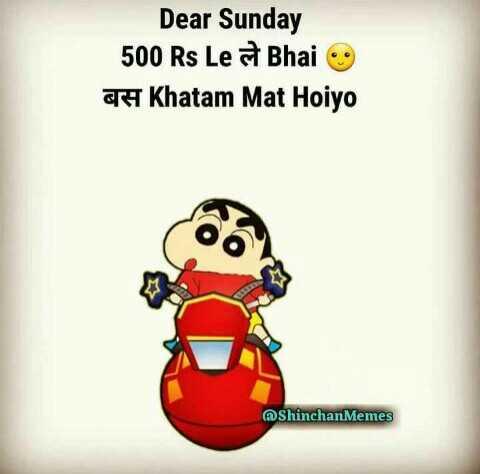😄shinchan - Dear Sunday 500 Rs Le Bhai बस Khatam Mat Hoiyo @ Shinchan Memes - ShareChat
