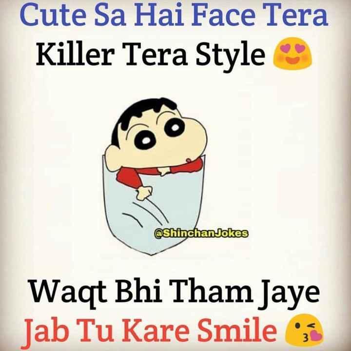 😄shinchan - Cute Sa Hai Face Tera Killer Tera Style @ Shinchan Jokes Waqt Bhi Tham Jaye Jab Tu Kare Smiles - ShareChat