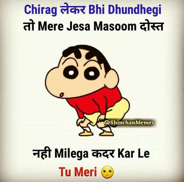 😄shinchan - Chirag cene Bhi Dhundhegi तो Mere Jesa Masoom दोस्त @ ShinchanMemes नही Milega कदर Kar Le Tu Meri - ShareChat