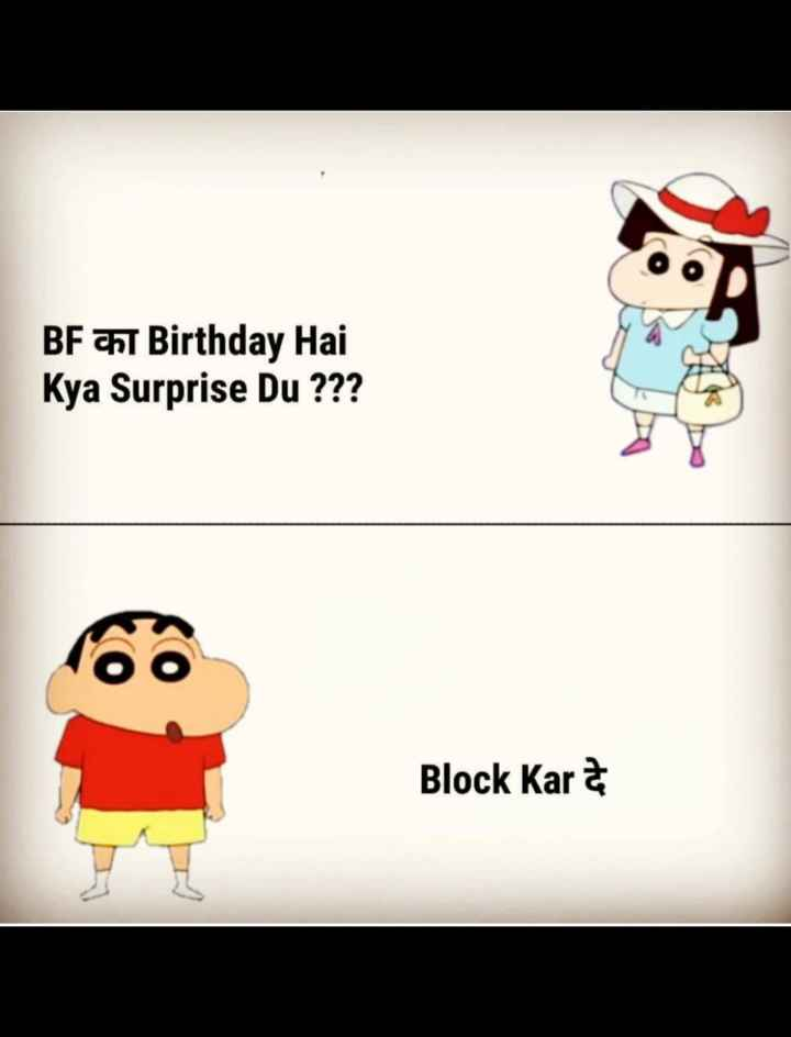 😄shinchan - BF GT Birthday Hai Kya Surprise Du ? ? ? Block Kara - ShareChat
