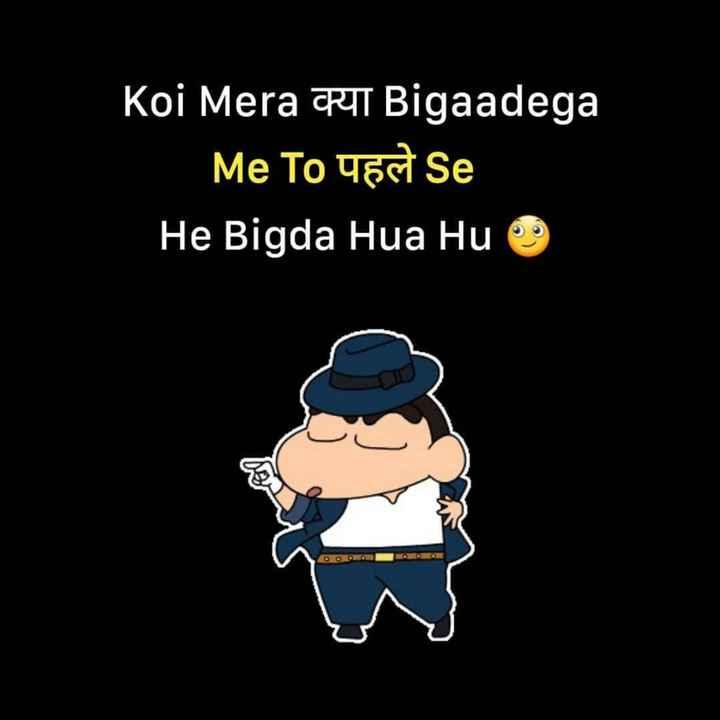 😄shinchan - Koi Mera RI Bigaadega Me To पहले se He Bigda Hua Hu U - ShareChat