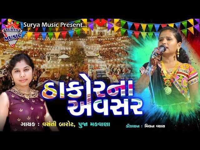 shital thakor - Surya Music Present . . . ( SURYA MUSIC ઠાકોર અવસર ' ગાયક : વસંતી બારોટ , પુજા મકવાણા ડીઝાઇન : મિલન વ્યાસ - ShareChat