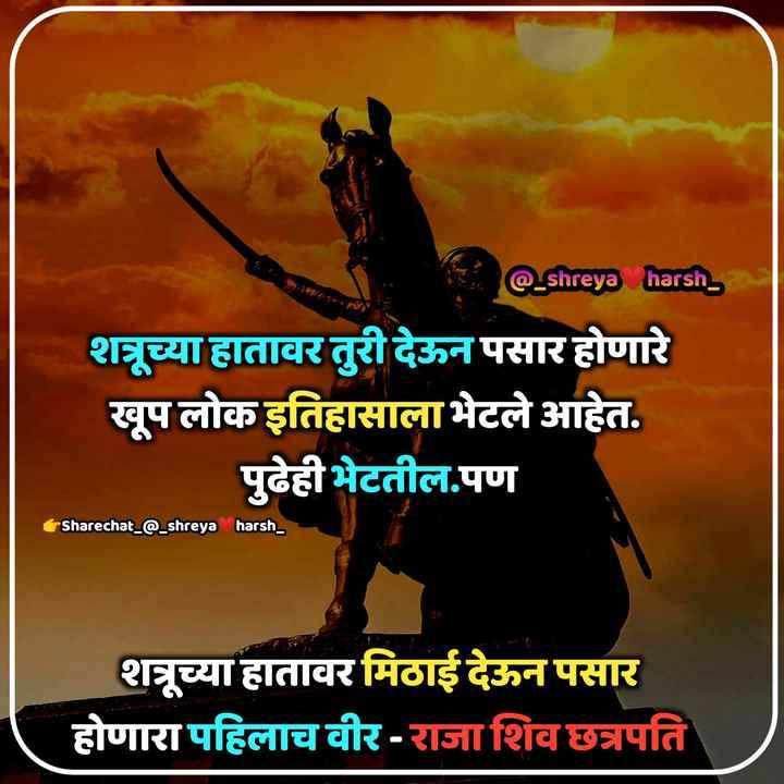 👑shivaji raje👑 - @ _ shreya harsh _ शत्रूच्या हातावर तुरी देऊन पसार होणारे खूप लोक इतिहासाला भेटले आहेत . पुढेही भेटतील . पण Sharechat _ @ _ shreya harsh _ शत्रूच्या हातावर मिठाई देऊन पसार होणारा पहिलाच वीर - राजा शिवछत्रपति - ShareChat