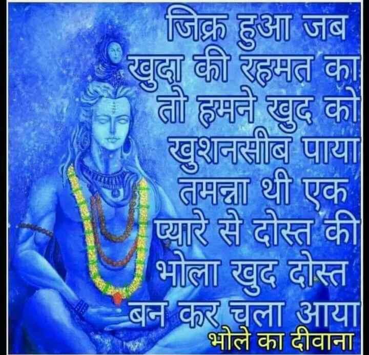 shiv shankar - जिक्र हुआ जब खुदा की रहमत का तो हमने खुद को खुशनसीब पाया 70 तमन्ना थी एक - प्यारे से दोस्त की भोला खुद दोस्त बन कर चला आया भोले का दीवाना - ShareChat
