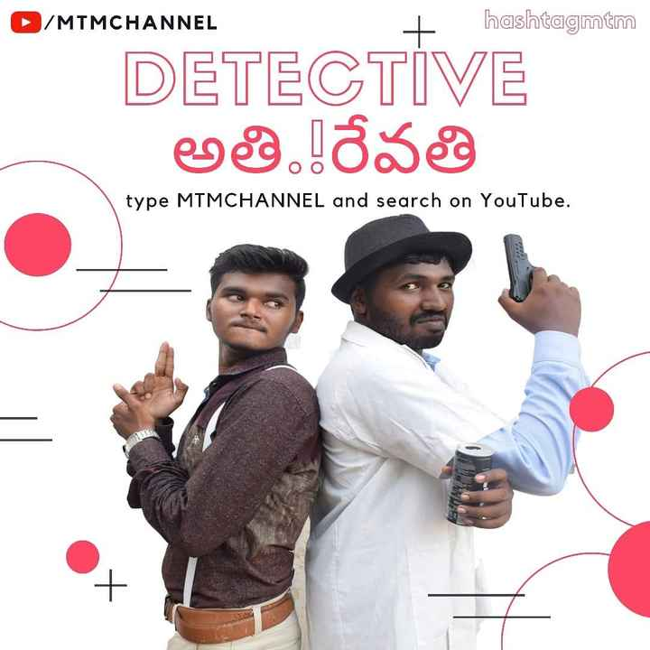 short films telugu - l / MTMCHANNEL hashtagmtm DETECTIVE అతి . . రేవతి type MTMCHANNEL and search on YouTube . - ShareChat