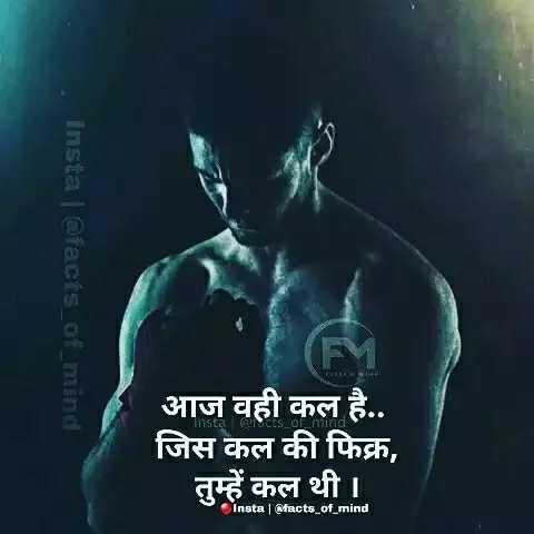 shubhangi - Insta @ raets _ of _ mind आज वही कल है . . . जिस कल की फिक्र , तुम्हें कल थी । Insta | facts _ of _ mind - ShareChat