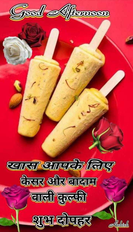 shubh dupar - Good Afternoon FUएके लिए केसर और बादाम वाली कुल्फी शुभ दोपहर SINISI - ShareChat