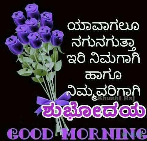 shubhodaya💓💞💓💞 - ಯಾವಾಗಲೂ ನಗುನಗುತ್ತಾ ಇರಿ ನಿಮಗಾಗಿ ಹಾಗೂ ನಿಮ್ಮವರಿಗಾಗಿ ತಡ GOOD MORNING hushi Raj - ShareChat