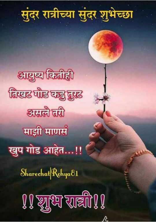 🙏shubh ratri🙏 - सुंदर रात्रीच्या सुंदर शुभेच्छा आयुष्य कितीही तिखट गोड कडु तुरट असले तरी माझी माणसं खुप गोड आहेत . . . ! ! Sharechat | Rohya81 शुभ रात्री - ShareChat
