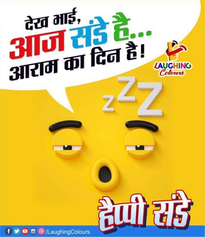 shubh ravivar - देख भाई , है . आज आराम का दिन है । न LAUGHING Colours आटा , 27 हैणी संई PO & / LaughingColours - ShareChat
