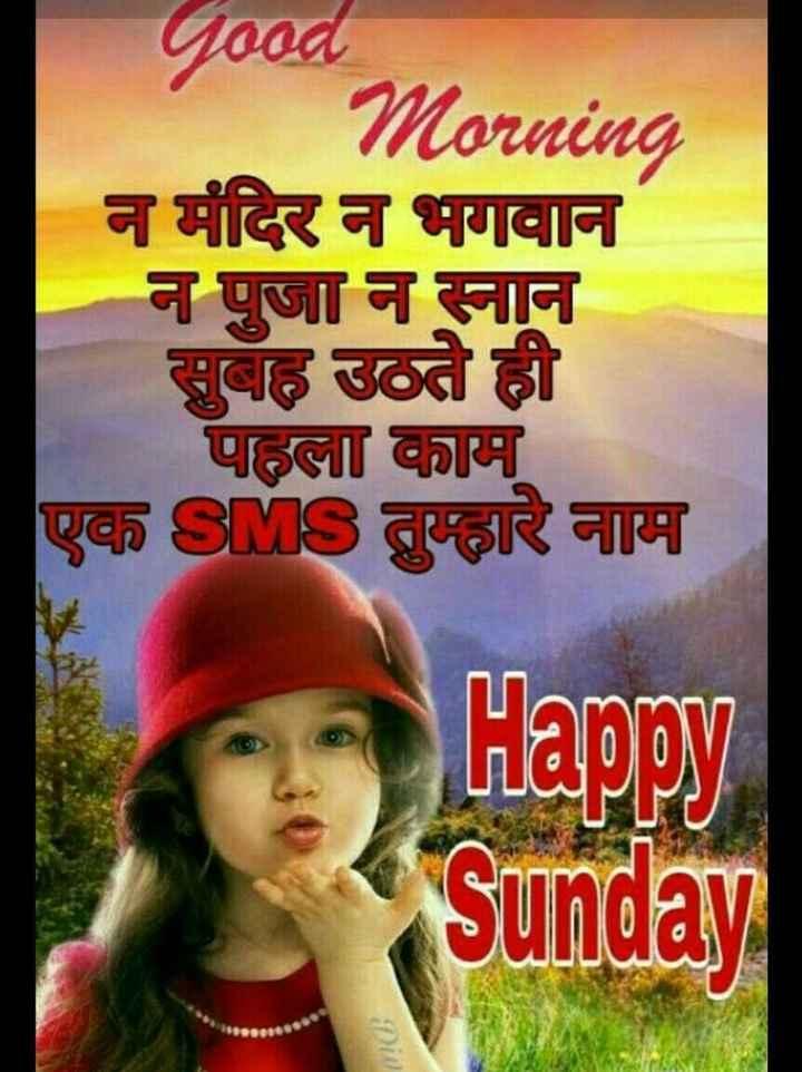 shubh ravivar - good Morning न मंदिर न भगवान न पुजा न स्नान सुबह उठते ही पला व एक SSS हारे नाम Happy Sunday - ShareChat