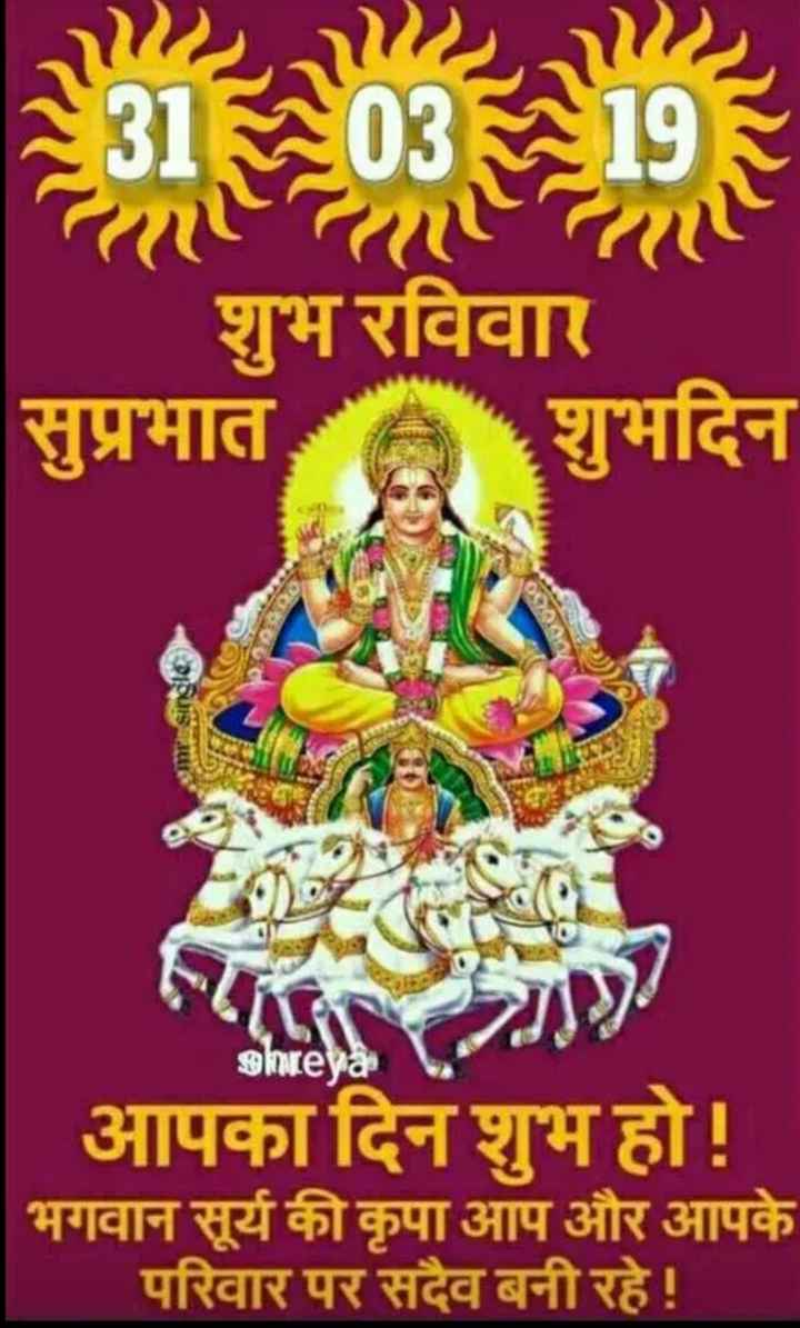 shubh ravivar - 31039 शुभ रविवार शुभदिन सुप्रभात Shreya आपका दिन शुभ हो ! भगवान सूर्य की कृपा आप और आपके परिवार पर सदैव बनी रहे । - ShareChat