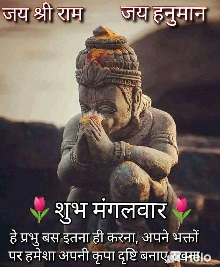 shubh svar - जय श्री राम जय हनुमान JEDAUNUNT Vशुभ मंगलवार हे प्रभु बस इतना ही करना , अपने भक्तों ' पर हमेशा अपनी कृपा दृष्टि बनाए रखामा - ShareChat