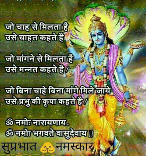 shubh svar - जो चाह से मिलता है उसे चाहत कहते है । जो मांगने से मिलता है । उसे मन्नत कहते है । जो बिना चाहे बिना मांगेमिले जाये , । उसे प्रभु की कृपा कहते है ॐ नमोः नारायणाय . ॐ नमो भगवते वासुदेवाय ] ] । सुप्रभात - नमस्कार , - ShareChat