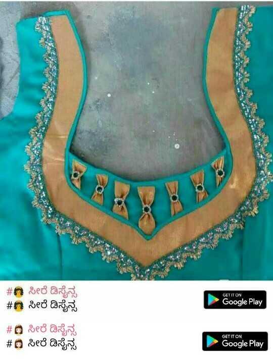 siddhi vinayaka - # ಣ ಸೀರೆ ಡಿಸೈನ್ನ # ಣ ಸೀರೆ ಡಿಸೈನ್ಸ್ GET IT ON Google Play # ೧ ಸೀರೆ ಡಿಸೈನ್ # ಸೀರೆ ಡಿಸೈನ್ಸ GET IT ON Google Play - ShareChat