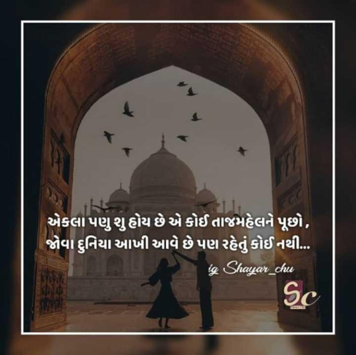 singal - એકલા પણુ શુ હોય છે એ કોઈ તાજમહેલને પૂછો , જોવા દુનિયા આખી આવે છે પણ રહેતું કોઈ નથી . . . ig Shayar _ chu - ShareChat
