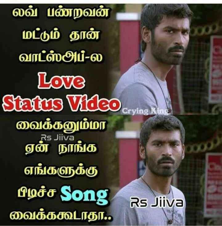 single 😎 - லவ் பண்றவன் மட்டும் தான் வாட்ஸ்அ ப் - ல Love Status Video cry வைக்கனும்மா Crying King ,   Rs Jiiva , எங்களுக்கு பிடிச்ச Song வைக்ககூடாதா . . Rs Jiiva - ShareChat