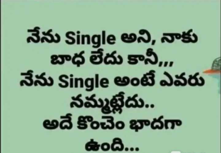 single - నేను Single అని , నాకు బాధ లేదు కానీ . . . నేను Single అంటే ఎవరు నమ్మట్లేదు . . అదే కొంచెం భాదగా ఉంది . . . - ShareChat
