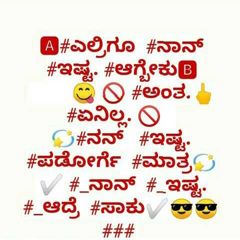 single attitude - # ಎಿಗೂ # ನಾನ್ # ಇಷ್ಟ . # ಆಗೋಕು B ) CO # ಅಂತ . # ಏನಿಲ್ಲ . # ನನ್ # ಇಷ್ಟ . # ಪಡೋರ್ಗೆ # ಮಾತ್ರ ( # _ ನಾನ್ # _ ಇಷ್ಟ . # _ ಆದ್ರೆ # ಸಾಕು ಆ # # # - ShareChat