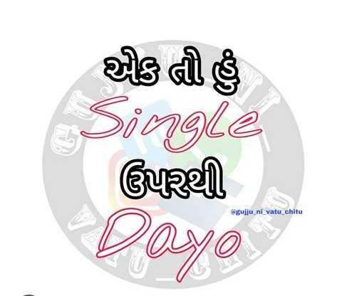 single life ✌️ - છીક તી હું Single ઉપરથી @ gujju ni vatu chitu Dayo - ShareChat