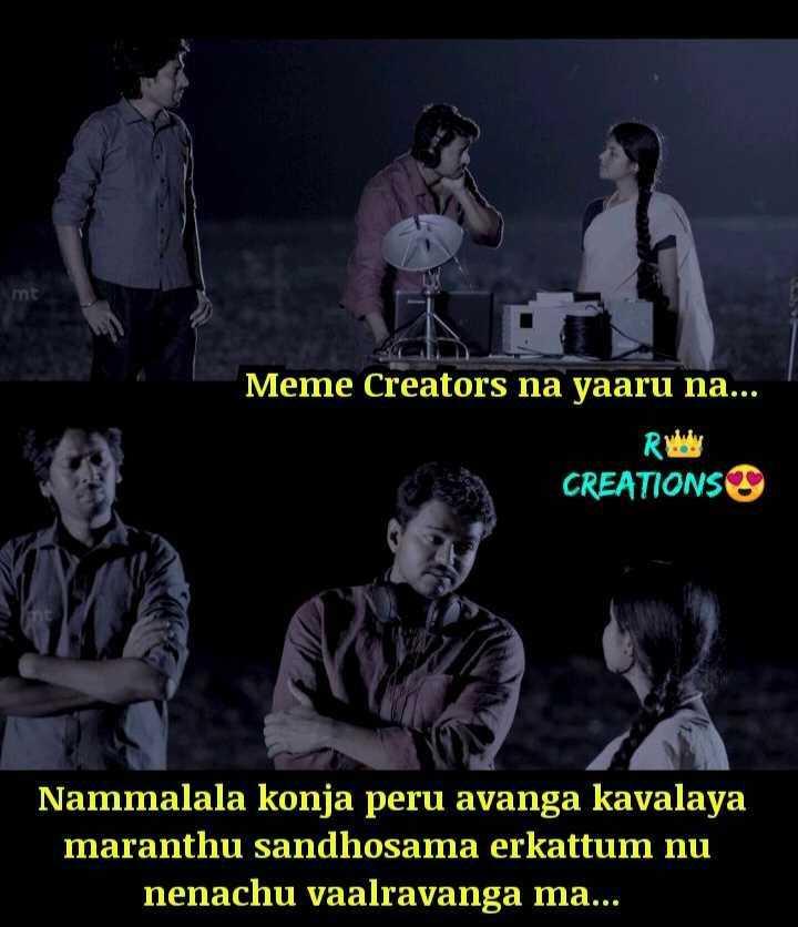 single meme - Meme Creators na yaaru na . . . Rhy CREATIONS Nammalala konja peru avanga kavalaya maranthu sandhosama erkattum nu nenachu vaalravanga ma . . . - ShareChat