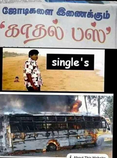singles paridhabangal - ஜோடிகளை இணைக்கும் காதல் பஸ் single ' s About Thic Wohoito - ShareChat