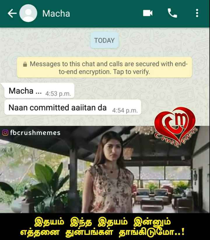 single vs committed - Macha TODAY Messages to this chat and calls are secured with end | to - end encryption . Tap to verify . Macha . . . 4 : 53 p . m . Naan committed aaiitan da 4 : 54 p . m . Ofbcrushmemes c Crush PIPC இதயம் இந்த இதயம் இன்னும் ' எத்தனை துன்பங்கள் தாங்கிடுமோ . . ! - ShareChat