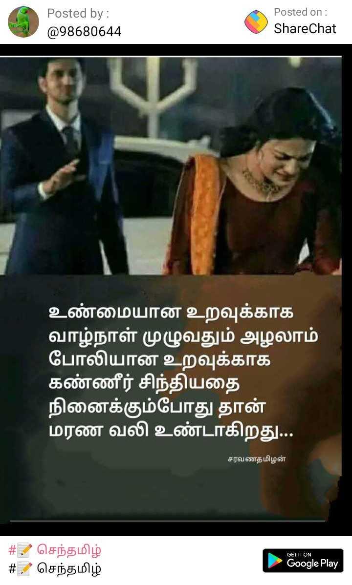 😲 single vs married life - Posted by : @ 98680644 Posted on : ShareChat உண்மையான உறவுக்காக வாழ்நாள் முழுவதும் அழலாம் போலியான உறவுக்காக கண்ணீர் சிந்தியதை நினைக்கும்போது தான் மரண வலி உண்டாகிறது . . . சரவணதமிழன் GET IT ON # , செந்தமிழ் # , செந்தமிழ் Google Play - ShareChat