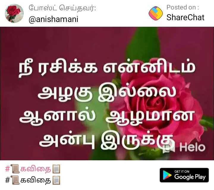 😲 single vs married life - இ போஸ்ட் செய்தவர் : @ anishamani Posted on : ShareChat நீ ரசிக்க என்னிடம் அழகு இல்லை ஆனால் ஆழமான அன்பு இருக்கு Helic GET IT ON # கவிதை # கவிதை Google Play - ShareChat