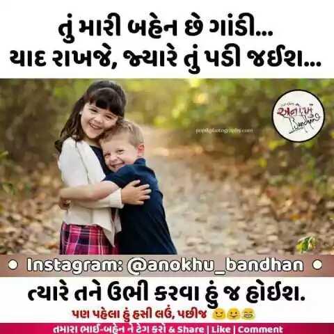 sister love - તું મારી બહેન ગાંડી … યાદ રાખજે , જ્યારે તું પડી જઈશ … p lotography . com o Instagram : @ anokhu _ bandhan o ત્યારે તને ઉભી કરવા હું જ હોઈશ . પણ પહેલા હૃહસી લઉં , પછીજ છે ' તમારા ભાઈ - બહેન ને ટેગ કરો shrelikelomment - ShareChat