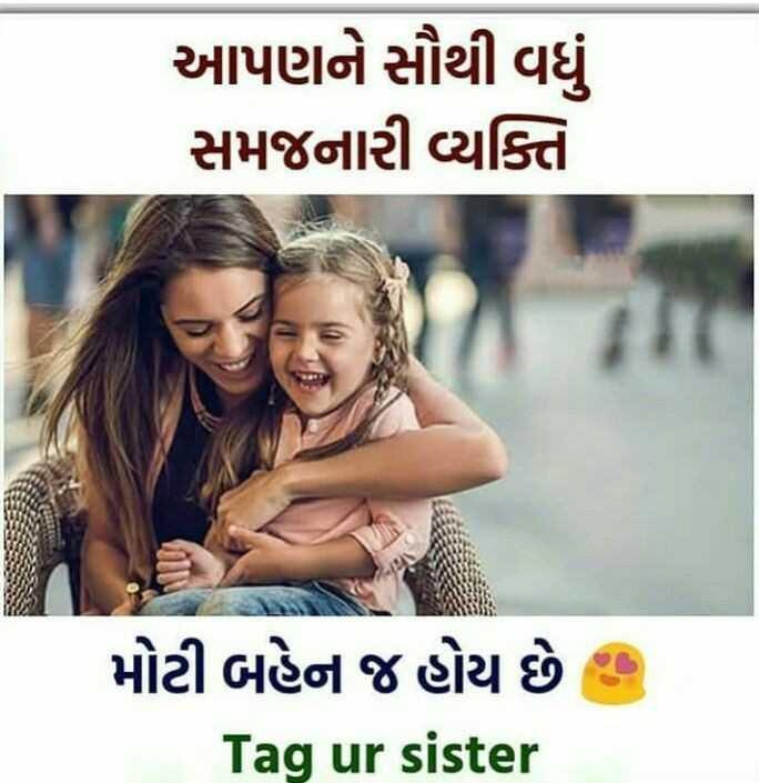 sister love - આપણને સૌથી વધુ સમજનારી વ્યક્તિ મોટી બહેન જ હોય છે : Tag ur sister - ShareChat