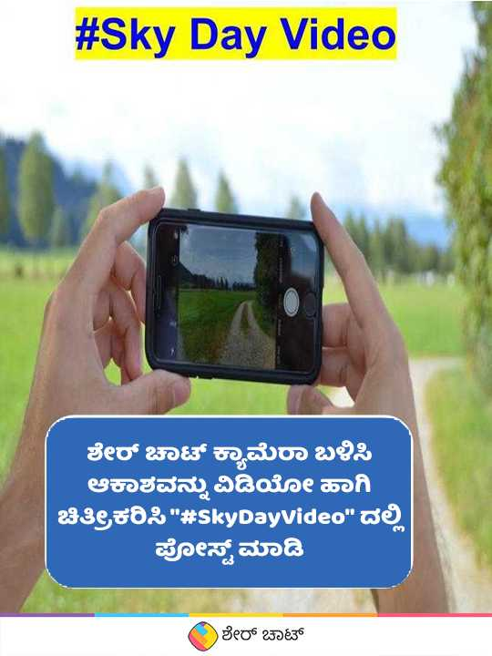 #skydayvideo - # Sky Day Video ಶೇರ್ ಚಾಟ್ ಕ್ಯಾಮೆರಾ ಬಳಿಸಿ ಆಕಾಶವನ್ನು ವಿಡಿಯೋ ಹಾಗಿ ಚಿತ್ರೀಕರಿಸಿ # SkyDayvideo ದಲ್ಲಿ ಪೋಸ್ಟ್ ಮಾಡಿ ( ಶೇರ್ ಚಾಟ್ - ShareChat