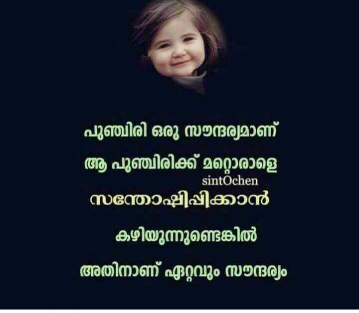 smile ☺️ - പുഞ്ചിരി ഒരു സൗന്ദര്യമാണ് ആ പുഞ്ചിരിക്ക് മറ്റൊരാളെ sintöchen ' സന്തോഷിപ്പിക്കാൻ കഴിയുന്നുണ്ടെങ്കിൽ അതിനാണ് ഏറ്റവും സൗന്ദര്യം - ShareChat