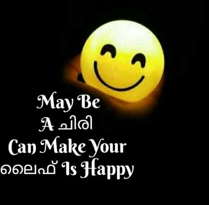 smile plz😊 - May Be - A ചിരി Can Make Your ' ലൈഫ് Is Stappy - ShareChat