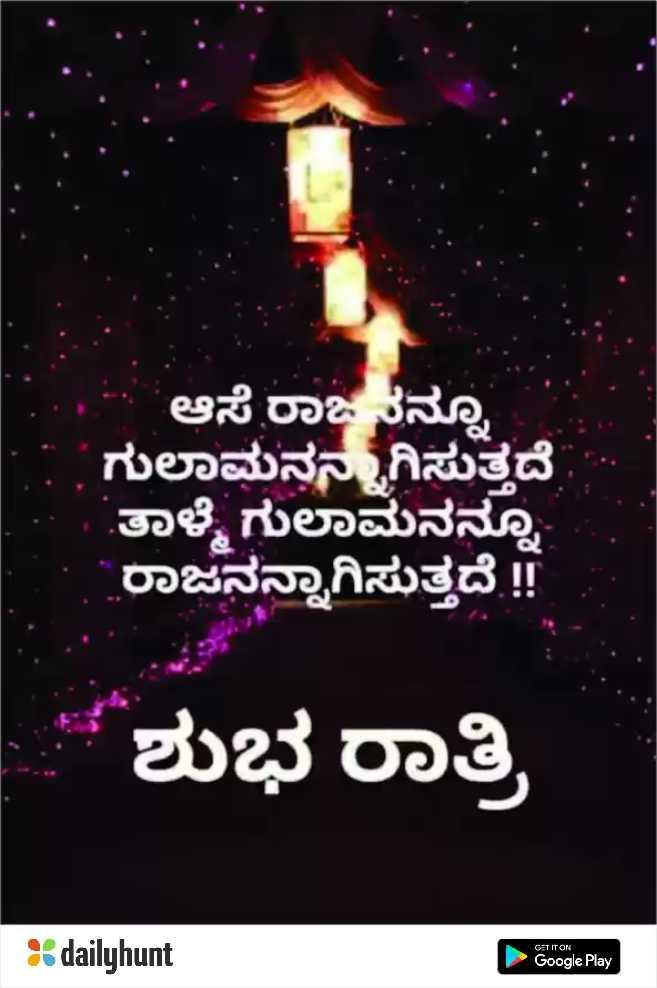 snehaloka... - * ಆಸೆ ರಾಜ ತನ್ನೂ ಗುಲಾಮನನ್ನಾಗಿಸುತ್ತದೆ . ತಾಳ್ಮೆ ಗುಲಾಮನನ್ನೂ ರಾಜನನ್ನಾಗಿಸುತ್ತದೆ ! ! ಶುಭ ರಾತ್ರಿ dailyhunt GET IT ON Google Play - ShareChat