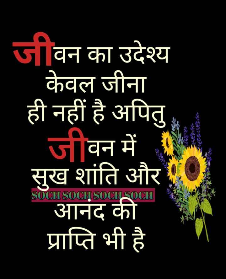 SOCH - जीवन का उदेश्य केवल जीना ही नहीं है अपितु जीवन में सुख शांति और आनंद की प्राप्ति भी है SOCH SOCHI SOCH SOCH - ShareChat