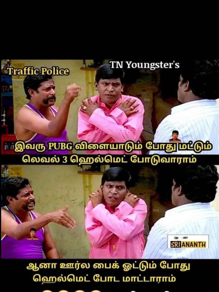 social awareness - Traffic Police - TN Youngster ' s me பேர்இவரு PUBGவிளையாடும் போது மட்டும் லெவல் 3 ஹெல்மெட் போடுவாராம் mt SRI ANANTH ஆனா ஊர்ல பைக் ஓட்டும் போது ' ஹெல்மெட் போட மாட்டாராம் - ShareChat